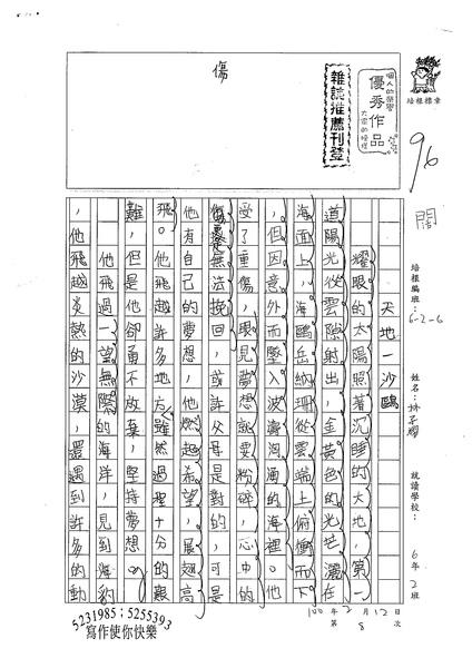 99W6308林子耀 (1).jpg