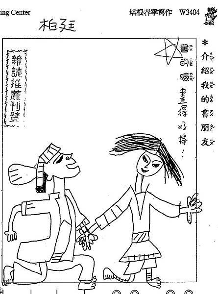 100W3404樊柏廷.jpg