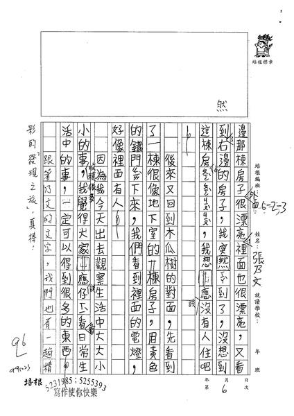 99W3206張乃文 (2).jpg