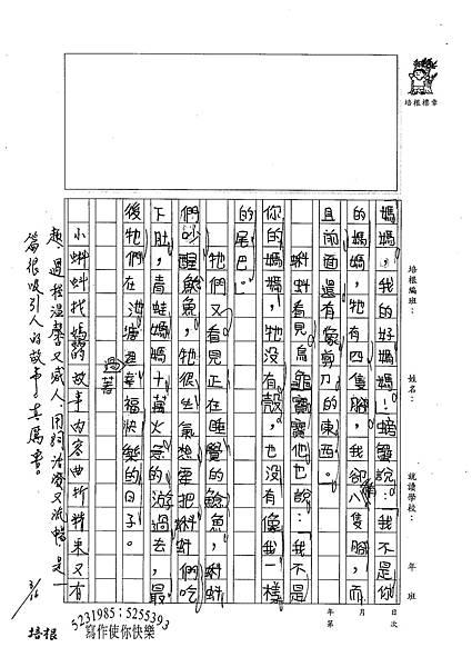 99W3401楊笠辰 (3).jpg