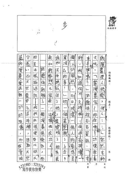 99W6103江宜潔 (3).jpg