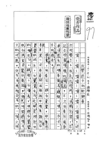 99W4303溫雁荻 (1).jpg