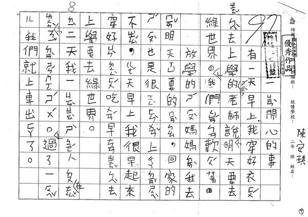 99W2104陳安琪 (1).jpg