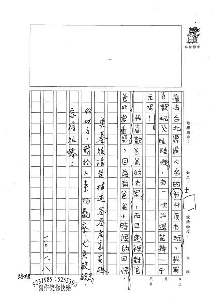 99W3304陳奕蓁 (3).jpg