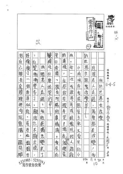 99W5210官予雯 (1).jpg