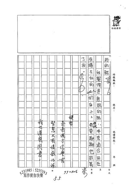 99WA110洪健哲 (3).jpg