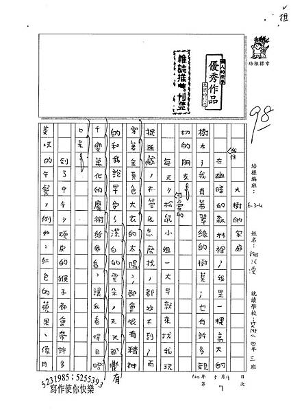 100W4407謝沄澐 (1).jpg