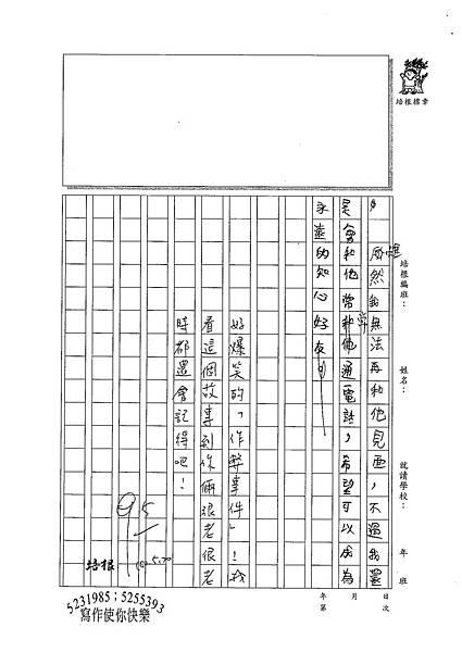 100W5409張萬全 (3).jpg