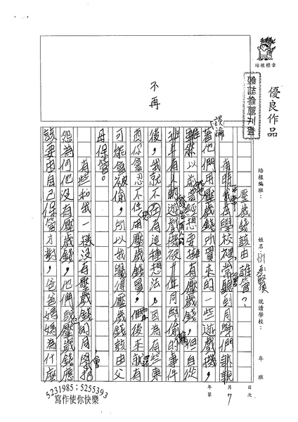 99TSW07忻承賢 (1).jpg