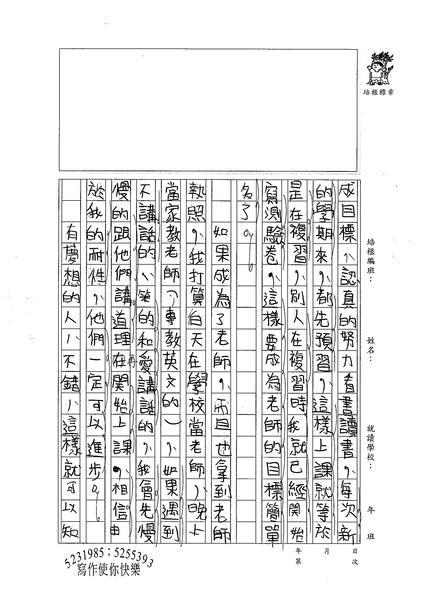 99W5110鄭至媛 (2).jpg