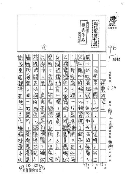 99W4202廖子豪 (1).jpg
