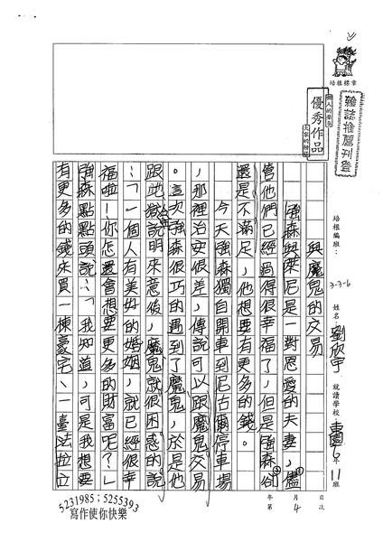 99W6304劉欣宇 (1).jpg