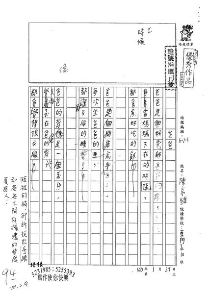 99W3307陳亭維.jpg