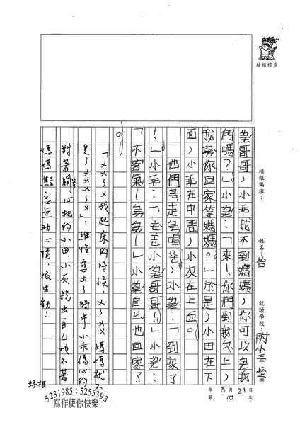 99W3110蔡維怡 (3).jpg