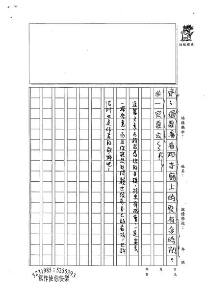 99W4304謝昀芸 (3).jpg