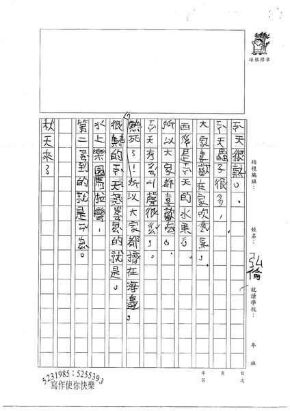 99W3307蔡弘倫 (2).jpg
