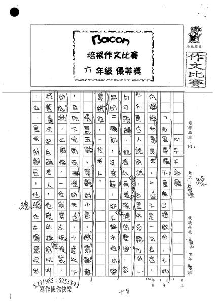99W6305林晏鴻 (1).jpg