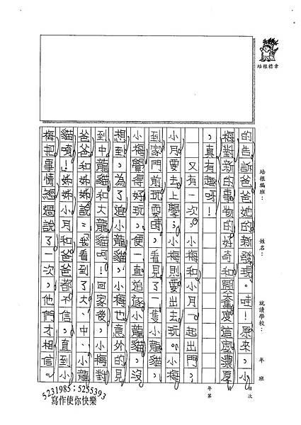100W4306孫懿貞 (2).jpg