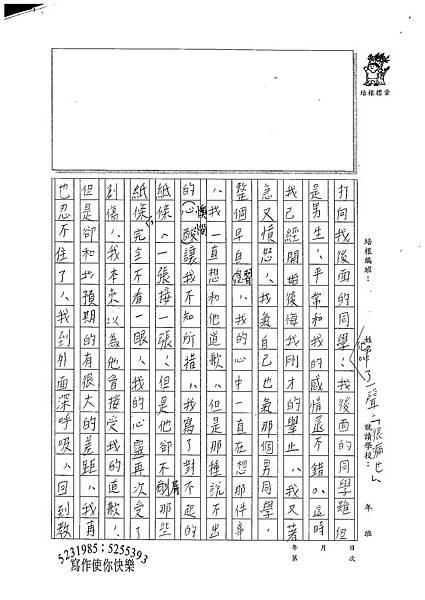 100W5405陳璿筑 (2).jpg