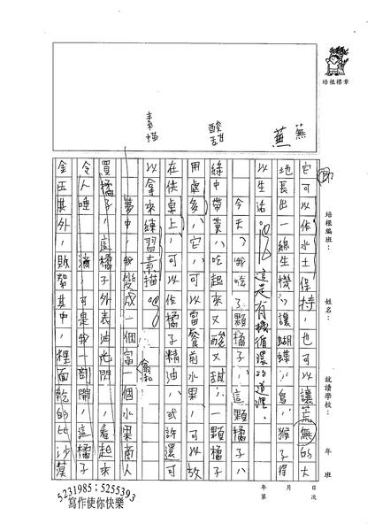 99WE206葉辰彬 (2).jpg