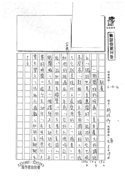 99WG303柯玟予 (1).jpg