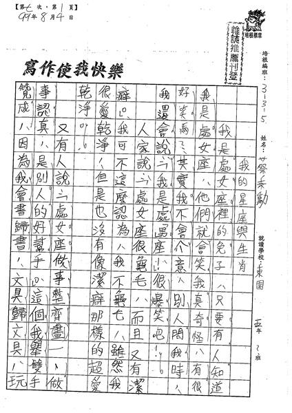 99W5107蔡秉勳 (1).jpg