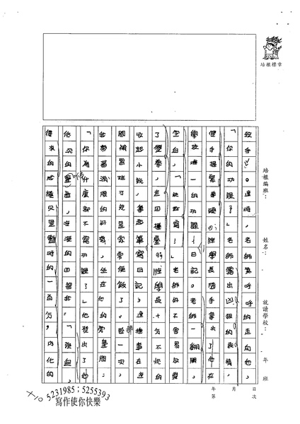 99W6305楊笠笙 (2).jpg
