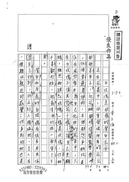 99W6104黃子倫 (1).jpg