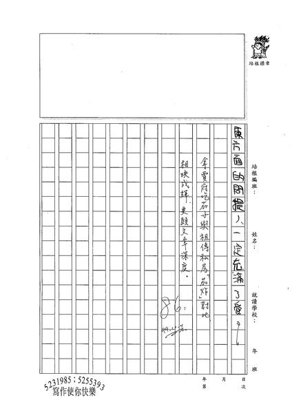 99WG204黃瀚 (3).jpg