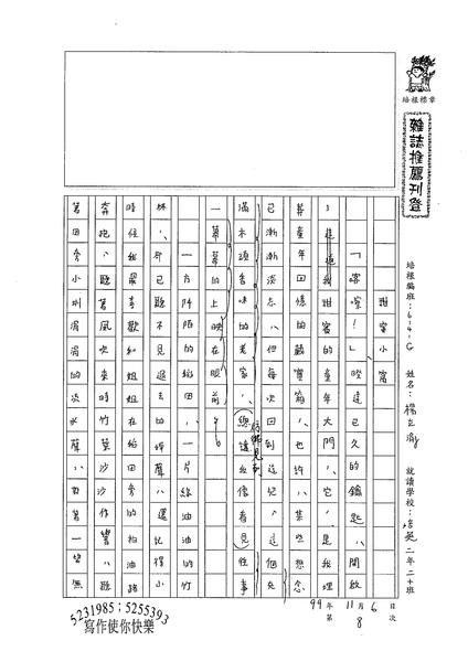 99WG208楊立渝 (1).jpg