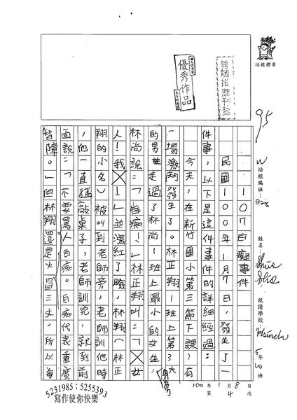 99W5304劉正翔 (1).jpg