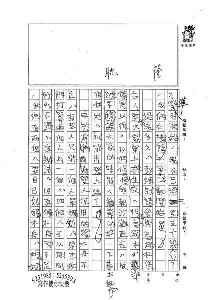 99WA201曾子庭 (2).jpg