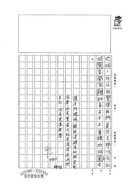 99W3208蔡佳勳 (2).jpg