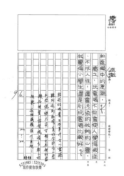 99W5306鍾宛臻 (3).jpg