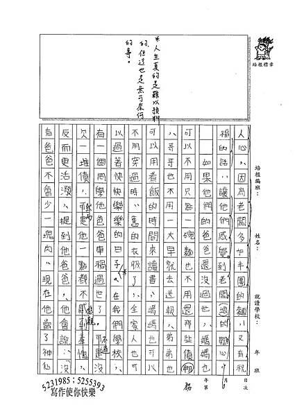 100W5406陳思妤 (2).jpg