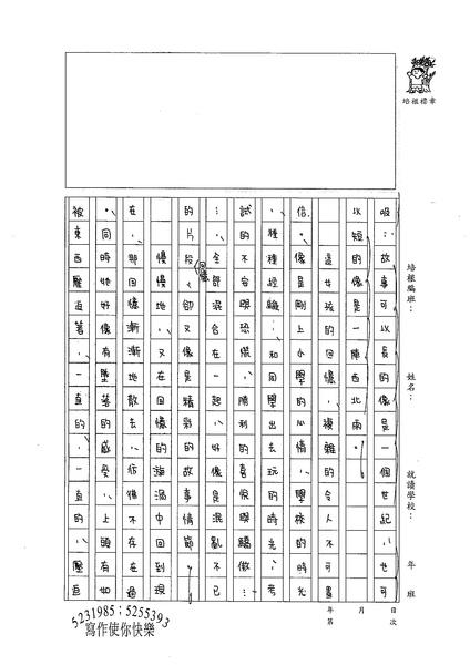 99WG210林芳榆 (2).jpg
