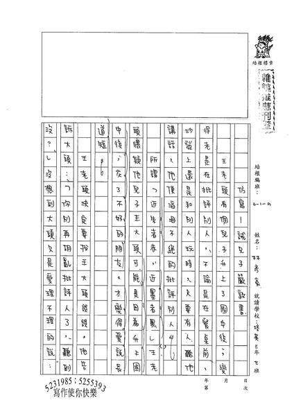 99WG108林彥豪 (1).jpg