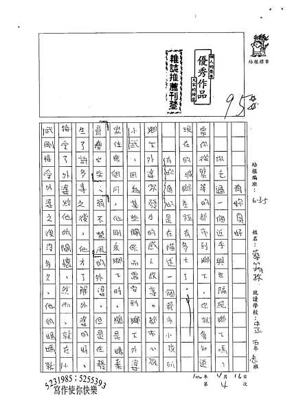 100W5404蔡筠孜 (1).jpg