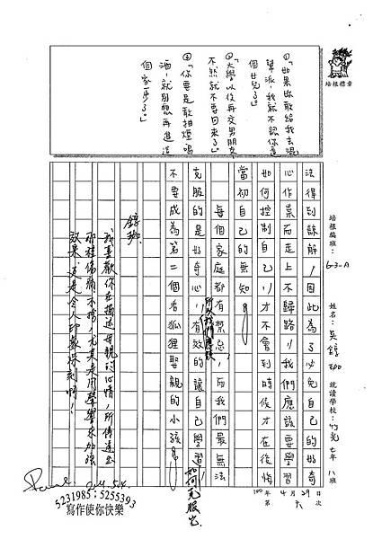 100WA406吳錞珈 (3).jpg