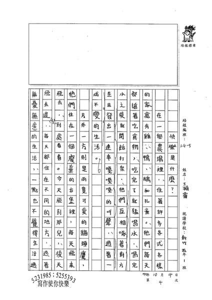 99W5204王瀚睿 (2).jpg