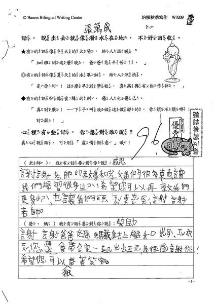 99W3209張萬成 (1).jpg