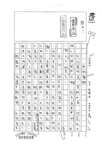 99W5203蔣毓庭 (1).jpg