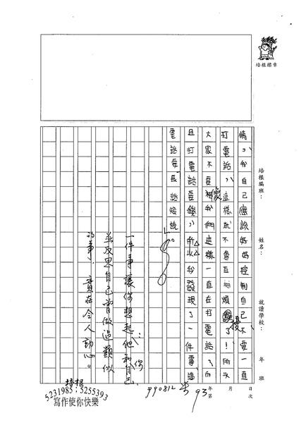 99WA108李柏儒 (3).jpg