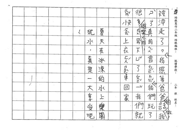 99W2202陳安琪 (2).jpg