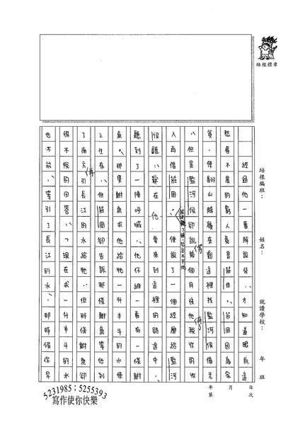 99WG308林芳榆 (2).jpg