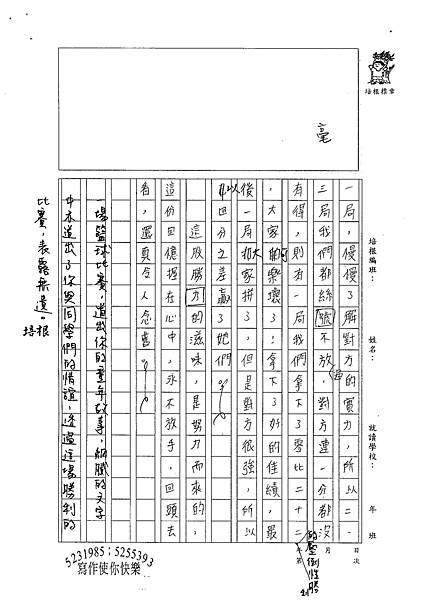 100W6402曾詩芸 (3).jpg