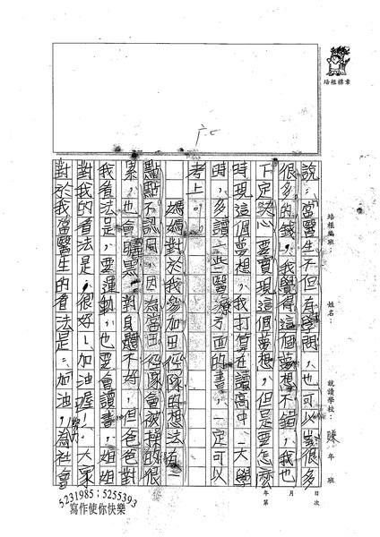 99W5110楊彥祖 (2).jpg