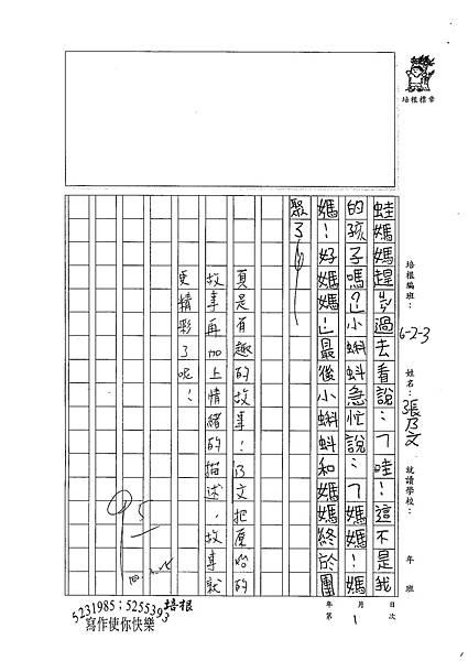 100W3401張乃文 (3).jpg