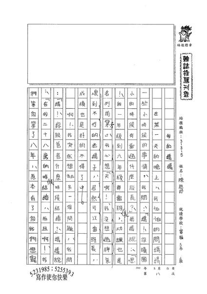 99W5308陳思妤 (1).jpg
