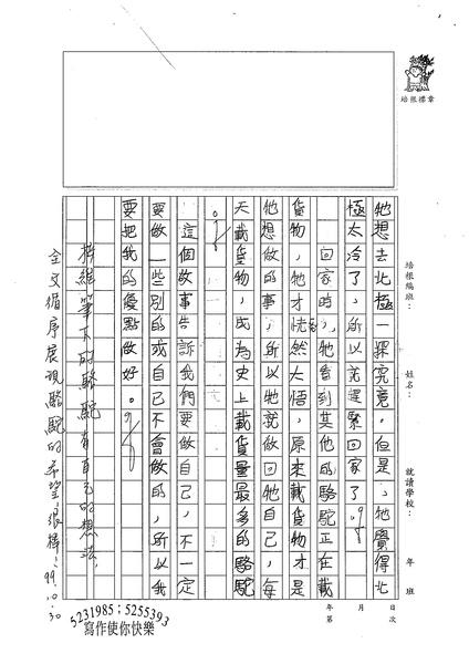 99W5207翁梓維 (2).jpg